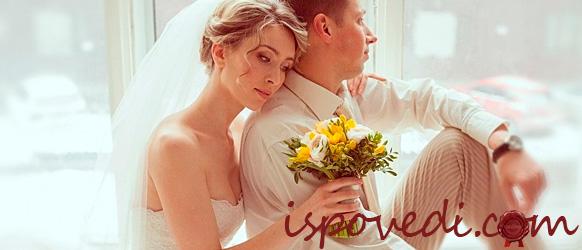 Невеста в раздумьях