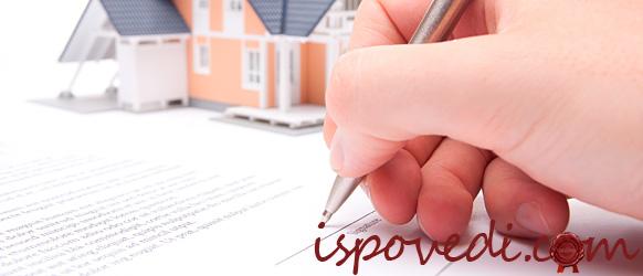 Подписание договора на покупку квартиры