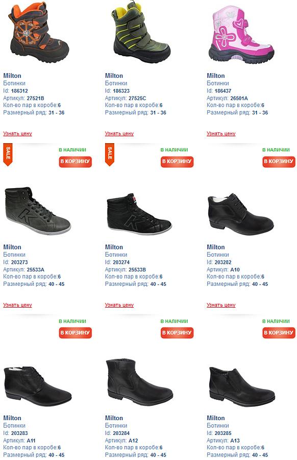 Обувь для детей в каталоге на сайте Милтон