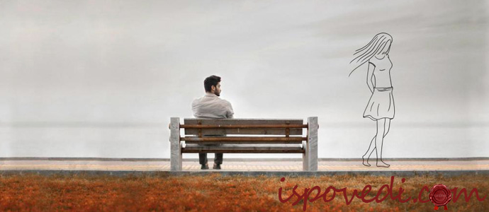 исповедь одинокого парня