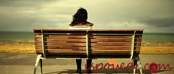 Исповедь женщины о жизни и одиночестве