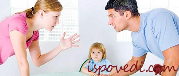 Натянутые отношения с отчимом