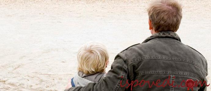 исповедь парня о тяжелом детстве без отца