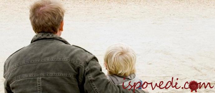 исповедь одинокого отца