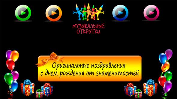 лучшие поздравления с днем рождения