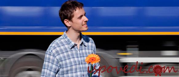 парень с цветком