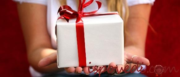 Вручить подарок