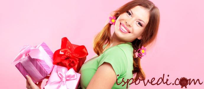 улыбающаяся девушка с подарками