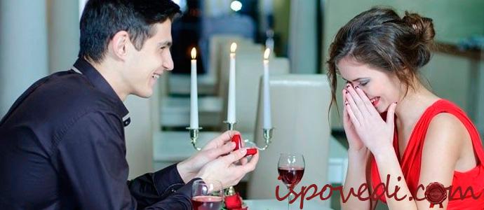 история об отвергнутом предложении замужества