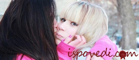Любовь и ревность к подруге