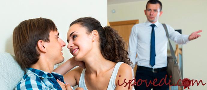 история о разводе и измене