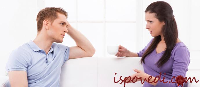 исповедь женщины, у которой накопилось много претензий к мужу