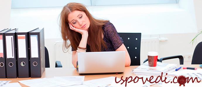 исповедь о нелюбимой работе