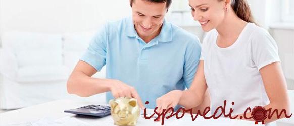 Планирование семейных расходов