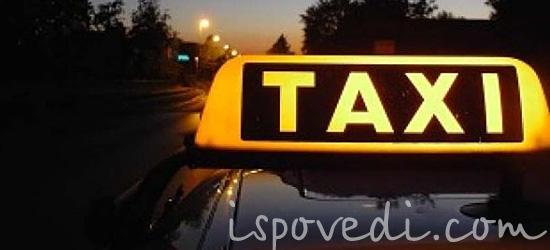Исповедь раскаявшегося таксиста