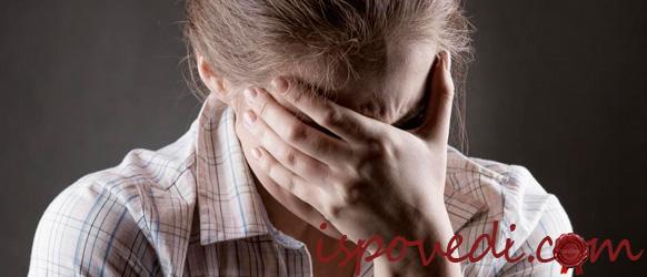 Женское раскаяние