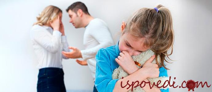 исповедь девочки о разводе родителей