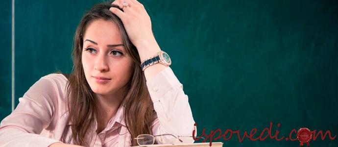 исповедь девушки, влюбившейся в свою преподавательницу