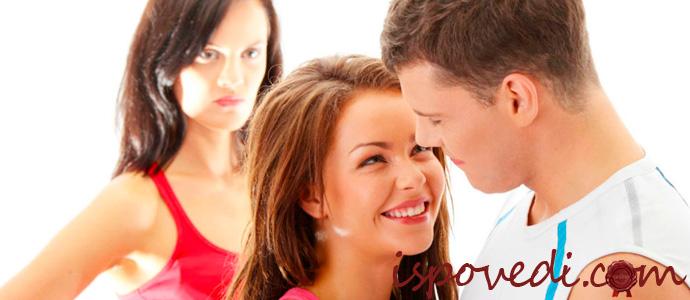исповедь девушки, которая хочет отбить парня