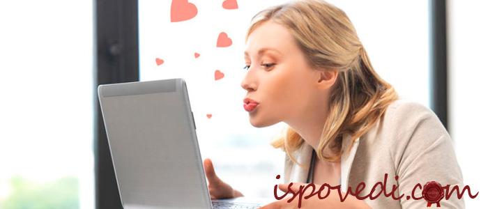 история знакомства в интернете