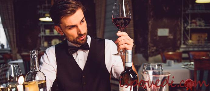 сомелье с бокалом вина