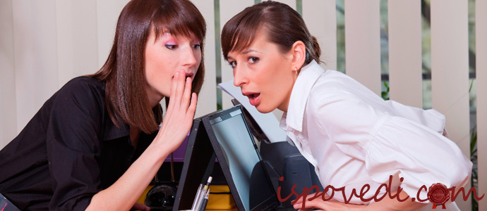 исповедь женщины, над которой на работе смеются коллеги