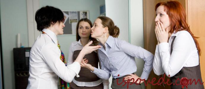 история о сплетнях сотрудниц на работе