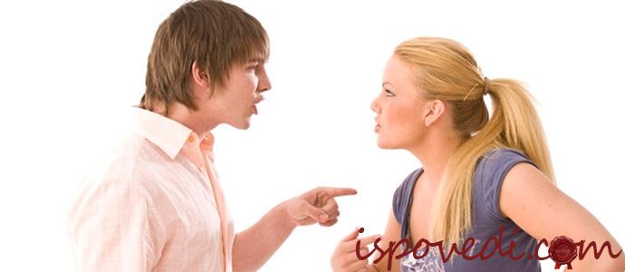 исповедь жены о ссоре с мужем