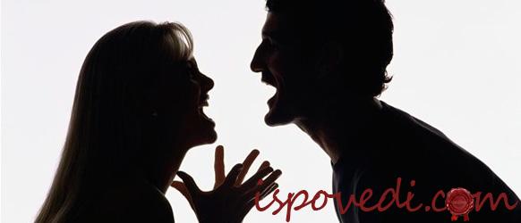 Ссора между влюбленными