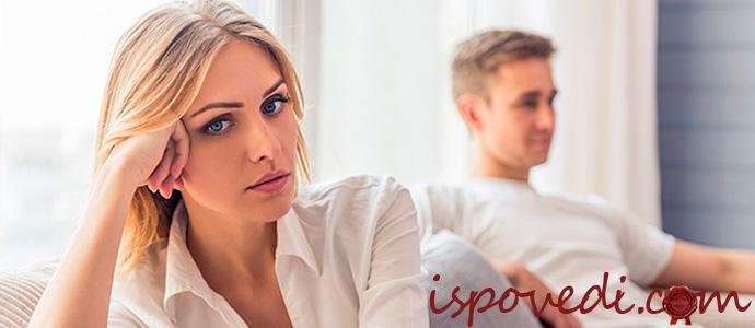 исповедь супруга о разводе