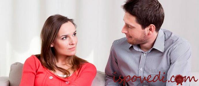 исповедь брошенной супруги
