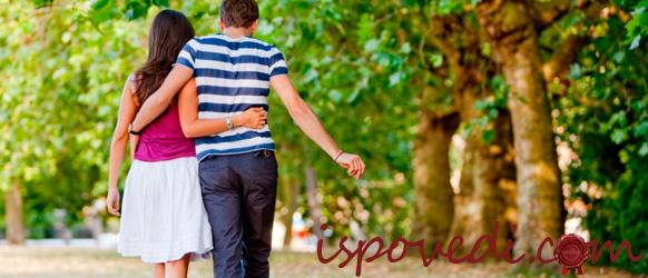 Гулять с любимым в парке