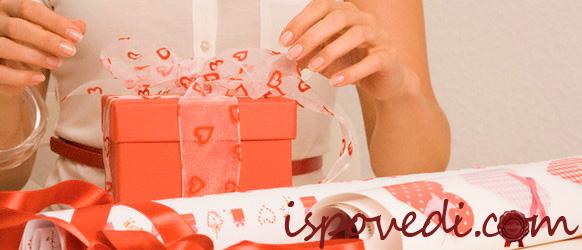 Дарите подарки любимым