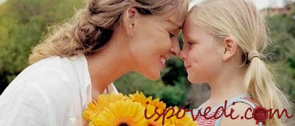 Взаимопонимание матери и дочери