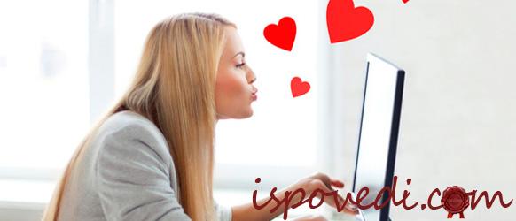 история знакомства молодоженов в интернете